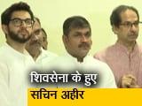 Video : मुंबई एनसीपी को बड़ा झटका, शिवसेना में शामिल हुए सचिन अहीर