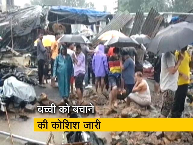 Video : मुंबई: मलाड में बारिश से दीवार गिरी, एक बच्ची के मलबे में दबे होने की खबर