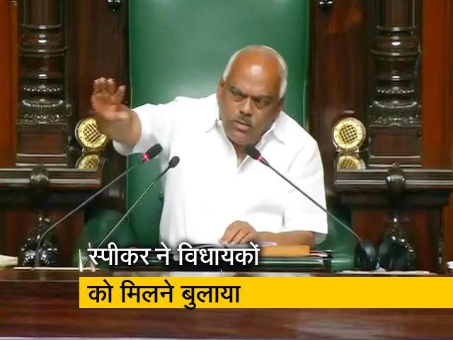 Video : कर्नाटक में आज हो सकता है फ्लोर टेस्ट