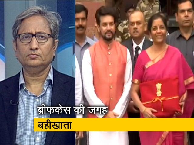 Videos : रवीश कुमार का प्राइम टाइम: क्या लाल रंग के कपड़े में बजट पश्चिमी विचारों की गुलामी से मुक्ति है?