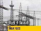 Videos : दिल्ली में बिजली पर कम किया गया फिक्स चार्ज