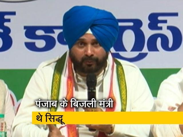 Videos : मुख्यमंत्री कैप्टन अमरिंदर सिंह ने मंज़ूर किया नवजोत सिंह सिद्धू का इस्तीफा