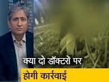 Video : रवीश कुमार का प्राइम टाइम: धर्म के नाम पर कब तक होते रहेंगे कत्ल
