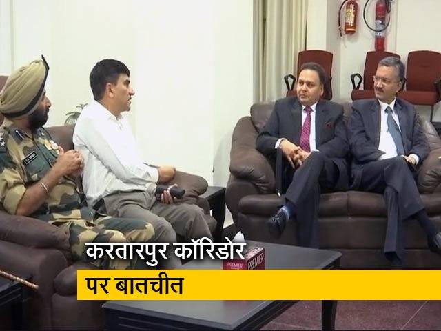 Videos : करतारपुर कॉरिडोर को लेकर 80 फीसदी बातों पर भारत-पाक के बीच बनी सहमति