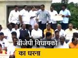 Video : कर्नाटक: बागी विधायकों का इस्तीफा मंजूर होने में देरी पर बीजेपी का विरोध प्रदर्शन