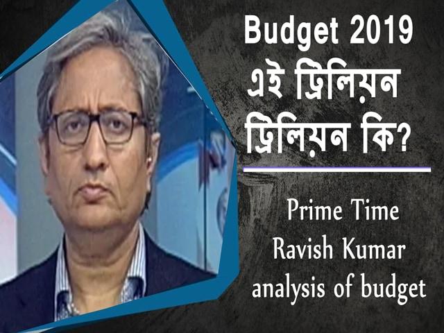 Video : Budget 2019 - এই ট্রিলিয়ন ট্রিলিয়ন কি?