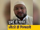 Video : IMA घोटाला: मास्टरमाइंड मोहम्मद मंसूर खान दिल्ली से गिरफ्तार