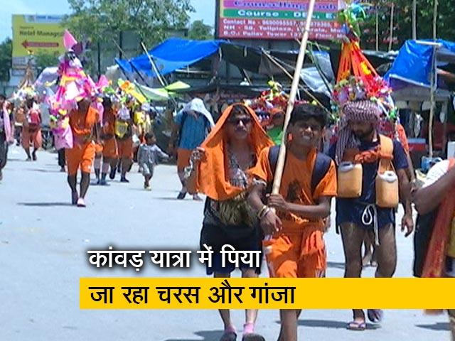 Video : कांवड़ यात्रा में भक्ति के अलावा भी कई रंग, खुले आम पिया जा रहा चरस और गांजा