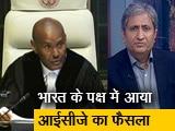 Video: रवीश कुमार का प्राइम टाइम : जब फैजान मुस्तफा ने बताया, कैसे काम करता है ICJ