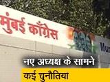 Video : चुनाव से ठीक पहले महाराष्ट्र कांग्रेस को मिला नया अध्यक्ष