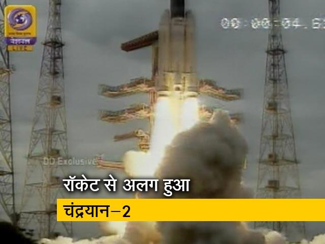 Videos : पृथ्वी की कक्षा में सफलता पूर्वक हुआ स्थापित चंद्रयान-2