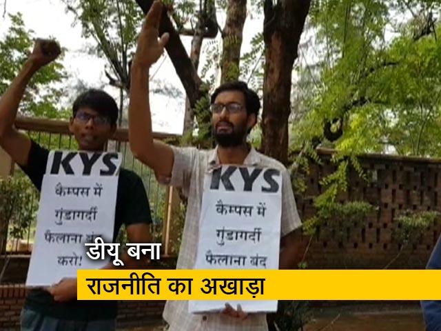 Videos : सिटी सेंटर:  डोंगरी हादसे में बचाव कार्य पूरा, डीयू में छात्र संगठनों की नारेबाजी