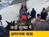 Video : अमरनाथ यात्रा के लिए बेहद कड़ी सुरक्षा व्यवस्था