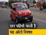 Video : मुंबई में आकर्षण का केंद्र बनी 'क्वाड्रिसाइकल' ऑटो