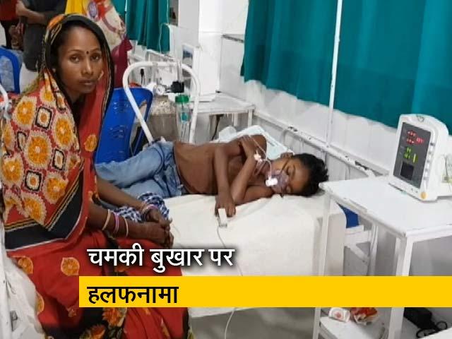 Videos : चमकी बुखार से मौत के मामले में बिहार सरकार ने SC में दाखिल किया हलफनामा