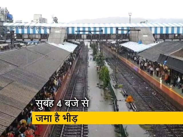 Videos : ठाणे स्टेशन पर सैकड़ों लोगों की भीड़, मुंबई जाने के लिए कर रहे ट्रेन का इंतजार