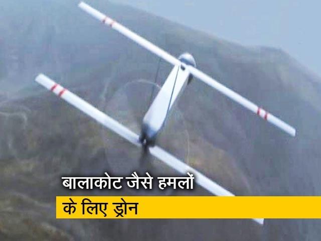Videos : बालाकोट जैसे निशानों पर हमले के लिए बनाया जा रहा ड्रोन विमानों का झुंड