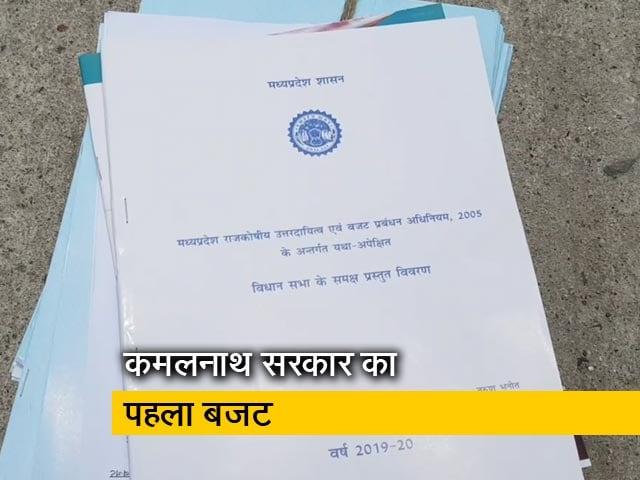 Videos : मध्य प्रदेश के बजट में दिखी सॉफ्ट हिंदुत्व की झलक
