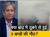 Video : रवीश कुमार का प्राइम टाइम : वायरल वीडियो और फोटो पर प्रतिक्रिया देने से पहले सोचें...