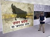 Video : उत्तर प्रदेश या 'अपराध' प्रदेश, क्या कहते हैं यूपी के आंकड़े