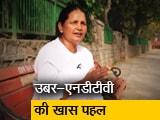 Video: रोशन दिल्ली: महिलाओं के लिए सुरक्षित हो दिल्ली
