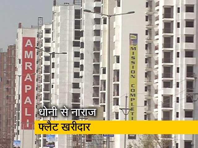 Videos : धोनी के खिलाफ कोर्ट जाने को तैयार हैं आम्रपाली के घर खरीदार