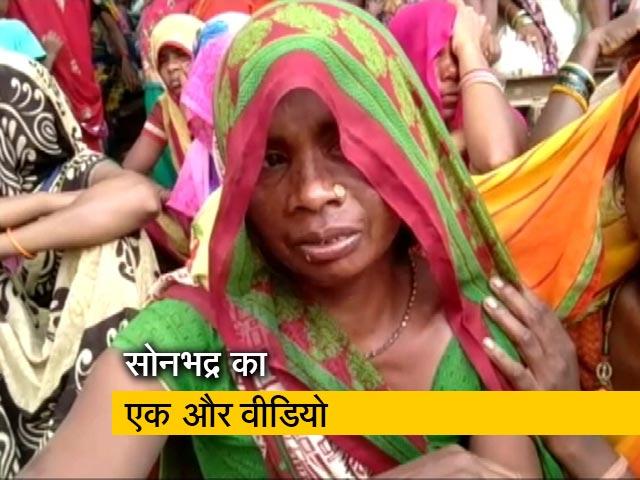 Videos : सोनभद्र नरसंहार का एक और वीडियो आया सामने