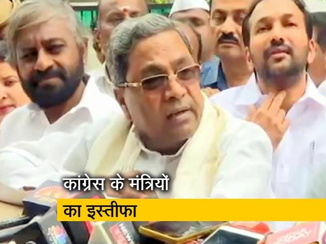 Videos : कर्नाटक में कांग्रेस के सभी 21 मंत्रियों ने दिया इस्तीफा