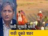 Video : रवीश कुमार का प्राइम टाइम: 'कहीं पानी-पानी, कहीं सूखा-सूखा' ऐसा क्यों ?