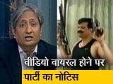 Video : रवीश कुमार का प्राइम टाइम: चार-चार हथियार लेकर नाचते दिखे बीजेपी विधायक