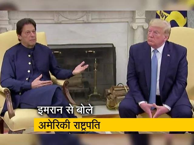Videos : कश्मीर पर मध्यस्थता के लिए तैयार डोनाल्ड ट्रंप