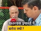 Video : मुंबई की 499 इमारतें खतरनाक घोषित, NDTV ने लिया 3 का जायजा