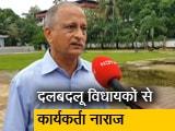 Videos : गोवा में विधायकों के पार्टी छोड़ने पर कांग्रेस का दावा, अभी चुनाव हुए तो हार जाएंगे दलबदलू नेता