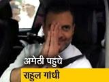 Video : चुनाव नतीजों के डेढ़ महीने बाद राहुल गांधी अमेठी पहुंचे