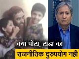 Video : रवीश कुमार का प्राइम टाइम : क्या वाकई पोटा कानून का दुरुपयोग नहीं हुआ?