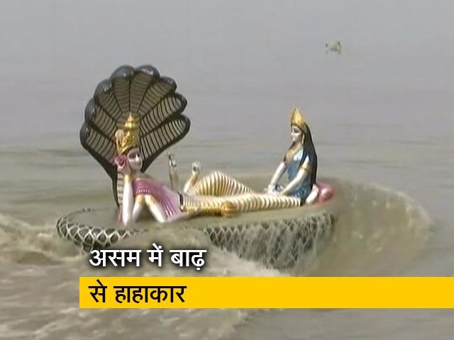 Videos : असम में बाढ़ का कहर, 15 लाख लोग प्रभावित, 7 लोगों की मौत