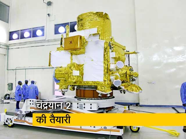 Video : 15 जुलाई को श्रीहरिकोटा से होगा चंद्रयान 2 का प्रक्षेपण