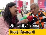 Video : मुझे भरोसा है टीम इंडिया ही जीतेगी - चारुलता पटेल