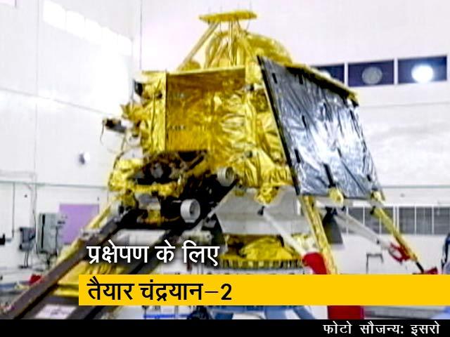 Videos : अंतिम चरण में हैं चंद्रयान -2 के प्रक्षेपण की तैयारियां, 15 जुलाई को होगा लॉन्च