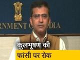 Video : कुलभूषण मामले में आईसीजे ने सुनाया फैसला, फांसी पर लगाई रोक