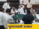 Video : कर्नाटक: 11 विधायकों का इस्तीफ़ा, कांग्रेस ने बुलाई आपात बैठक