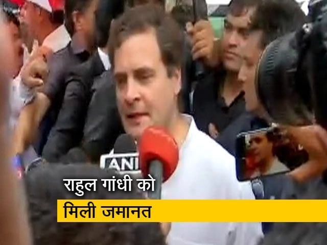Video : कोर्ट से जमानत मिलने के बाद राहुल गांधी बोले-आक्रमण हो रहा है, मजा आ रहा है