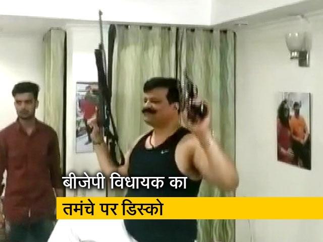Videos : हथियार लहराते और डांस करते नजर आए बीजेपी से निलंबित विधायक प्रणव सिंह