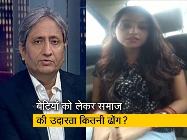 Videos : रवीश कुमार का प्राइम टाइम : करियर की मर्जी, मर्जी से शादी तो हत्या, बेटियां किससे बचें, समाज से या बाप से?
