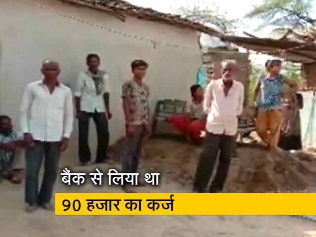 Video : राजस्थान: कर्जदार किसान ने की खुदकुशी
