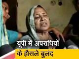 Video : संभल में दो सिपाहियों की हत्या: कांस्टेबल की मां ने बेटे के कातिलों के लिए मांगी मौत की सजा