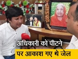Video : बेटे के बचाव में बोले कैलाश विजयवर्गीय- वह कच्चा खिलाड़ी है