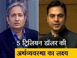 Videos : रवीश कुमार का प्राइम टाइम : आर्थिक सर्वे - कैसे सरकार बदल रही है लोगों को, क्या है Nudge के पैंतरे