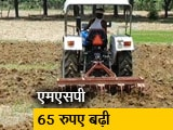 Videos : बजट से पहले धान की एमएसपी 65 रुपए बढ़ी