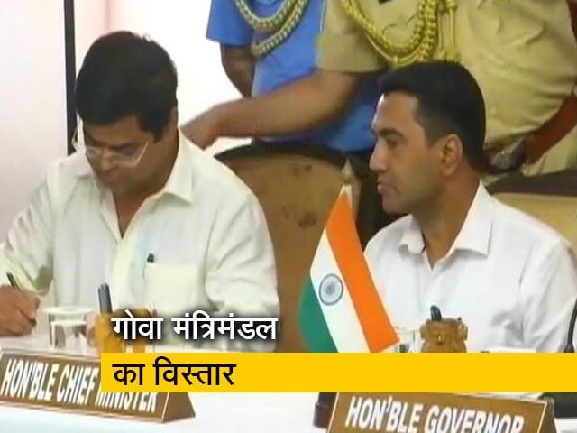 Videos : गोवा: कांग्रेस के 3 बागी विधायकों सहित 4 लोगों ने ली मंत्री पद की शपथ